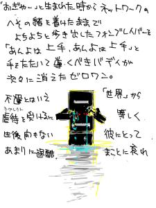 ケータイ捜査官7 ゼロワン 01 手ぶろ