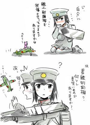あきつ丸 艦これ